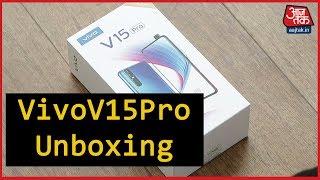 #VivoV15 Pro Unboxing और फर्स्ट लुक, देखें क्या है इसमें खास - AAJTAKTV