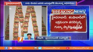 Police Busted Illegal Gutka Transport Gang In Shamshabad | 13.50 Lakhs Worth Gutka Sized | iNews - INEWS