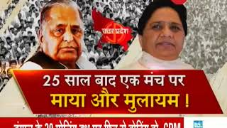 Lok Sabha election 2019: Mulayam Singh and Mayawati to share one stage after 25 years - ZEENEWS