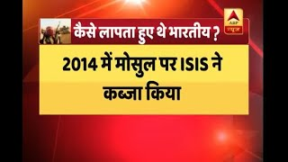 Know the story of how the 39 Indians got missing in Iraq - ABPNEWSTV