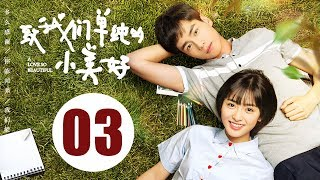【ENG SUB】致我们单纯的小美好 03 | A Love So Beautiful EP03 胡一天、沈月校园甜宠爱恋,融化少女心!