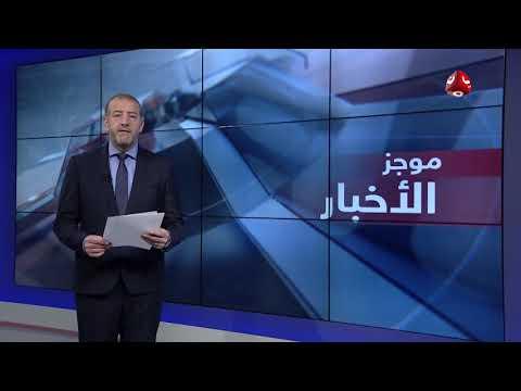 موجز الاخبار | 17 - 02 - 2019 | تقديم هشام جابر | يمن شباب