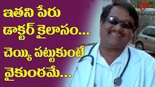 ఇతని పేరు డాక్టర్ కైలాసం.. చెయ్యి పట్టుకుంటే వైకుంఠమే.. | Telugu Movie Comedy Scenes | NavvulaTV - NAVVULATV