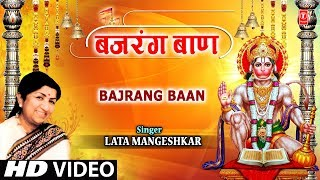 मंगलवार Special बजरंग बाण BAJRANG BAAN I LATA MANGESHKAR I Full HD Video I Shree Hanuman Chalisa - TSERIESBHAKTI