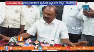 Federal Front is Not Possible With Regional Parties | Raghu Veera Reddy | iNews - INEWS