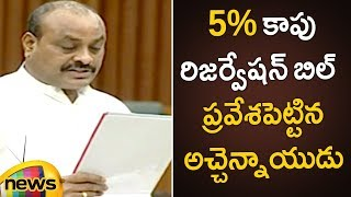 Minister Acham Naidu Introduces Kapu Reservation Bill | 2019 AP Assembly | Amaravati | Mango News - MANGONEWS