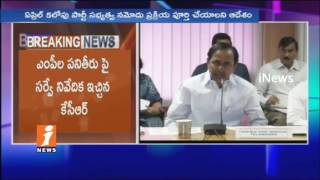 KCR's Survey On Performance Of TRS MPs In Telangana | iNews - INEWS