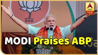 Kaun Jitega 2019: PM Modi praises ABP News' report from Sagar's girls college - ABPNEWSTV