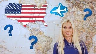 В каком городе лучше жить / Где лучше жить в США?