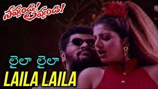 Laila Laila Video Song | Navvandi Lavvandi Movie | Kamal Haasan | Prabhu Deva |  Soundrya - RAJSHRITELUGU