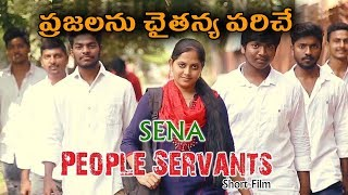 SENA People Servants Telugu ShortFilm | Sahil | Anil|Kranthi|Nani|Prasanth|Premkumar|Yaswanth|harsha - YOUTUBE