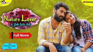 Nature Lover Telugu Shortfilm 2019 | AB Cinemas | Love Story Of a Farmer | Abhilash Reddy Films | - YOUTUBE