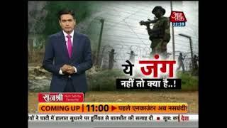 10 दिन से सरहद पर हदें तोड़ता पाकिस्तान; अब तक 12 की मौत, 50 से ज्यादा जख्मी - AAJTAKTV