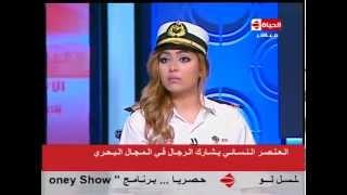عمرو عبد الحميد يغازل الكابتن بحري رانيا السماك على الهواء ( فيديو)