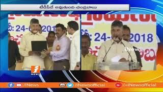 Chandrababu and Nara Lokesh Participated National Panchayati Raj Day Celebrations | iNews - INEWS