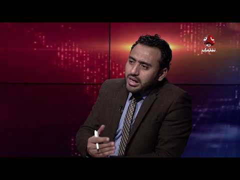 شهر على العملية العسكرية بتعز ... الإنجازات والتحديات | مع د.عادل المسني | حديث المساء