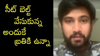Hero Raj Tarun Reacts On Recent Accident Issue Live Video | Please Wear Your Seat Belt - RAJSHRITELUGU