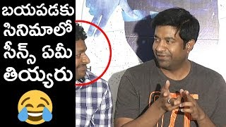 Comedian Vennela Kishore Making Fun With Comedian Sathya @ Amar Akbar Anthony Press Meet | TFPC - TFPC