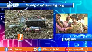 Ground Report On Kondapalli School Turns To Dilapidated Condition In Krishna District | GR | iNews - INEWS