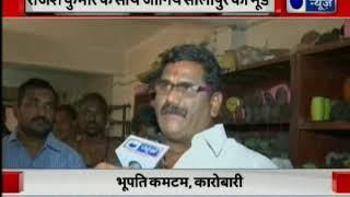 Vote Yatra: 2019 के चुनाव पर महाराष्ट्र के सोलापुर की राय, इंडिया न्यूज़ के साथ - ITVNEWSINDIA
