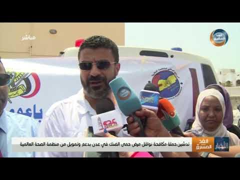 تدشين حملة مكافحة نواقل مرض حمى الضنك في عدن بدعم وتمويل من منظمة الصحة العالمية