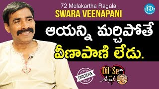 72 Melakartha Ragala Swara Veenapani Exclusive Interview || Dil Se With Anjali #53 - IDREAMMOVIES