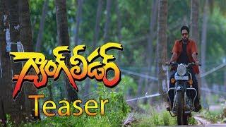Chiranjeevi Birthday Special | Gang Leader Teaser | Latest Telugu Movie Teaser | IndiaGlitz Telugu - IGTELUGU