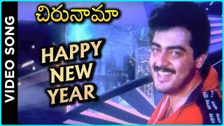 Chirunama Telugu Movie | Happy New Year Full Song | Ajith | Jyothika - RAJSHRITELUGU