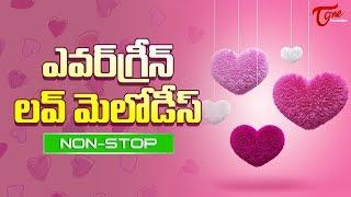 ఎవర్ గ్రీన్ లవ్ మెలోడీస్ | Evergreen Love Melody Songs Video Collection - TeluguOne - TELUGUONE