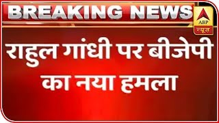 Rahul, Priyanka own 5-acre farmhouse: BJP attacks Congress - ABPNEWSTV