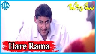 Hare Rama Song || Okkadu Movie Songs || Mani Sharma Hit Songs || Mahesh Babu, Bhumika Chawla - IDREAMMOVIES