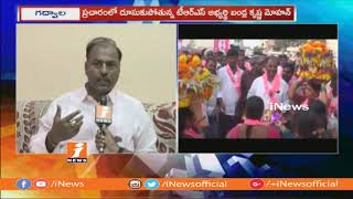 TRS Candidate Bandla Krishna Mohan Reddy Face To Face Over Campaign And Winning Chance | iNews - INEWS