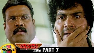 Binami Velakotlu Telugu Full Movie | Vinay Rai | Kajal Aggarwal | Santhanam | Part 7 | Mango Videos - MANGOVIDEOS