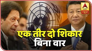 UNSC Statement On Pulwama Attack Gets Delayed For A Week After China's Opposition | ABP News - ABPNEWSTV