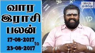 Weekly Tamil Horoscope From 17/08/2017 to 23/08/2017 | Tamil The Hindu