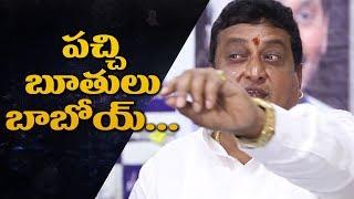 పృథ్వి దారుణమైన బూతులు || Comedian Prudhvi's shocking language || YSRCP Party - IGTELUGU