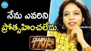 నేను ఎవరిని ప్రోత్సహించలేదు - Music Director M.M. Srilekha || Frankly With TNR - IDREAMMOVIES