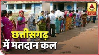 Stage set for poll battle in Naxal-hit Chhattisgarh | 2019 Kaun Jitega - ABPNEWSTV
