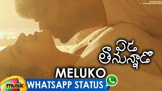 Best Romantic WhatsApp Status Video | Meluko Srungara Raya Song | Eda Thanunnado Songs | Komali - MANGOMUSIC