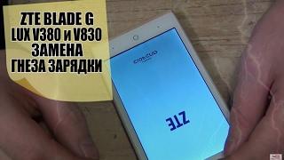 ZTE BLADE G LUX  V830 и (V380)разбор и восстановление гнезда зарядки USB