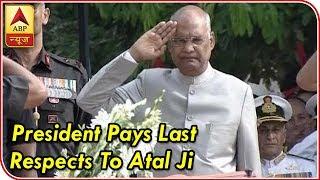 Last Rite of Atal Ji: President Ram Nath Kovind pays last respects to former PM Atal Bihari Vajpayee - ABPNEWSTV