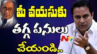 Twitter War between Digvijay Singh and KTR || Drugs Case || NTV - NTVTELUGUHD