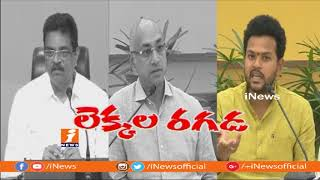 BJP Hari Babu Vs TDP MPs Over Central Govt Budget Allocation To AP | Galla Jayadev | iNews - INEWS