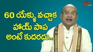 అరవై యేళ్ళు వచ్చాక హాయ్ పాప అంటే కుదరదు | Garikapati Narasimha Rao | TeluguOne - TELUGUONE