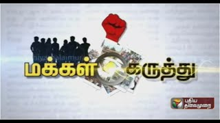 Public Opinion 01-09-2015 Puthiya Thalaimurai TV Show