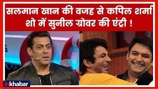 The Kapil Sharma show, Sunil Grover is back with a twist; सुनील ग्रोवर की द कपिल शर्मा शो में वापसी - ITVNEWSINDIA