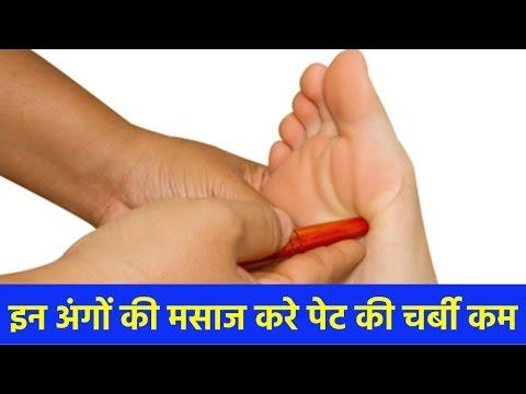 6 सर्वश्रेष्ठ एक्यूप्रेशर अंग वजन घटाने के लिए | Acupressure massage for weight loss In Hindi