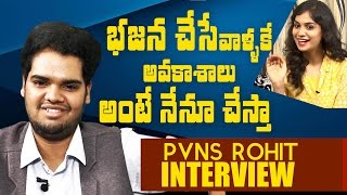 Sympathy factor doesn't work at Indian Idol: PVNS Rohit [Exclusive Interview ] || #IndianIdol9 - IGTELUGU