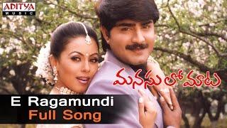 E Ragamundi Full Song ll Manasulo Maata Songs ll Jagapathibabu,Srikanth, Mahima Chowdary - ADITYAMUSIC