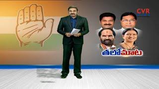 తలోమాట..| Congress Party No Clarity on Political Parties Alliances in Telangana | CVR News - CVRNEWSOFFICIAL